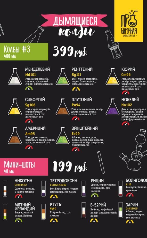menu_probirochnaya-3_1