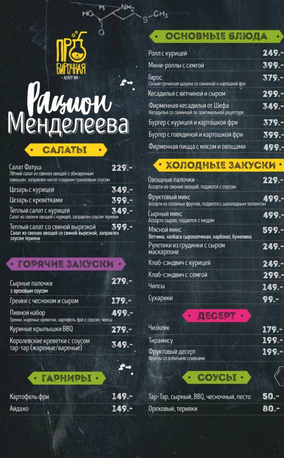 menu_probirochnaya-5_1