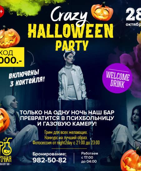 halloween_probirka_instagram