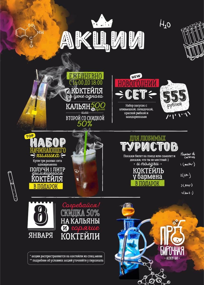 akcii_probirka_december