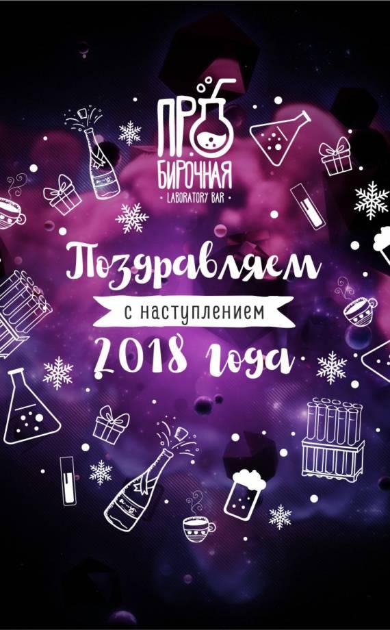 newyear_probirka